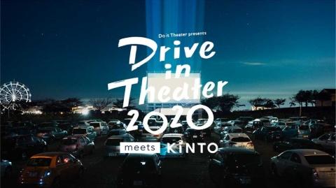 2020年12月25~27日に開催した「ドライブインシアター2020 meets KINTO」(横須賀市の長井海の手公園で、写真提供/Do it Theater)