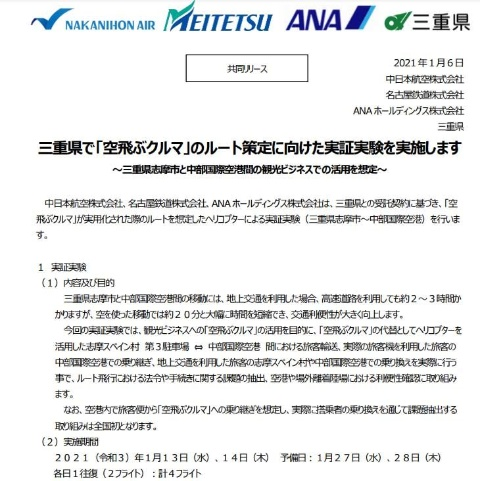 「空飛ぶクルマ」のルート策定検証 未来消費カレンダー新着情報(画像)