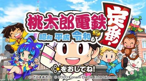 日本全国を旅していく、双六のようなゲーム『桃太郎電鉄 ~昭和 平成 令和も定番!~』(コナミデジタルエンタテインメント/Nintendo Switch用ソフト)(c)さくまあきら(c)2020 Konami Digital Entertainment