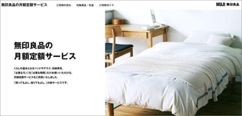 「新サービス」は家具のサブスクリプション。4種類12商品について1年、2年、3年、4年契約のプランを用意した(写真は無印良品ネットストアより)