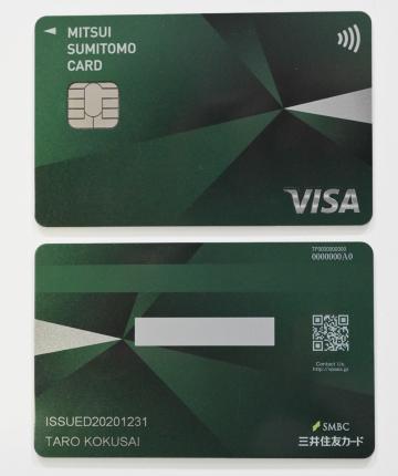 新たに発行を開始した「ナンバーレスカード」の券面。裏面に名前とカード発行日は記されているがカード番号、有効期限、セキュリティーコードはどこにも記されない(表記はVisa対応。Mastercard対応カードも発行する)(出所/三井住友カード)