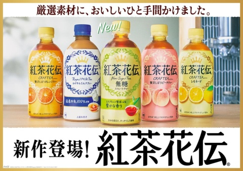 ロゴを刷新し、パッケージを統一した紅茶花伝ブランド。これまでなかった無糖ストレートティーもようやく登場した