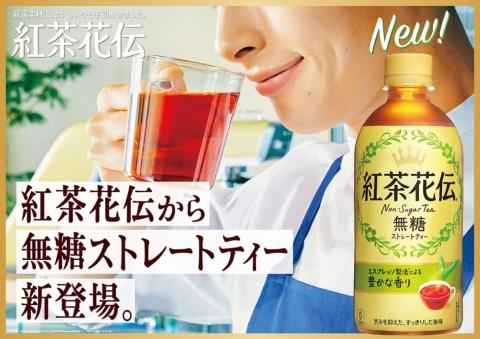 日本コカ・コーラが満を持して投入する「紅茶花伝 無糖ストレートティー」。茶葉の選定から抽出方法までにこだわり抜いたという