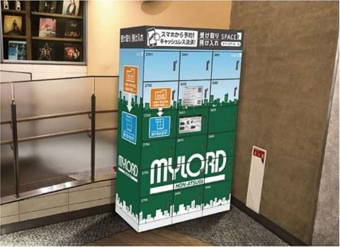 小田急線本厚木駅直結の複合商業施設「本厚木ミロード」に2020年12月4日から設置されているスマートコインロッカー。施設内の3店舗の商品をロッカーで受け取れる