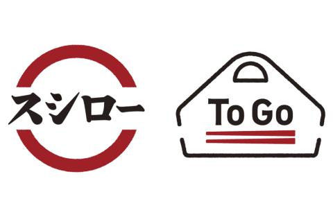 スシローが持ち帰り専門店の出店を本格化。「持ち帰り」を意味する「To Go」を追加したロゴも新たに作成した