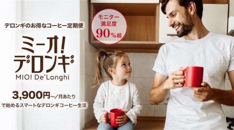デロンギ・ジャパンのコーヒー定期便「ミーオ!デロンギ」は想定外の人気となっており、新規注文を受けられない事態に