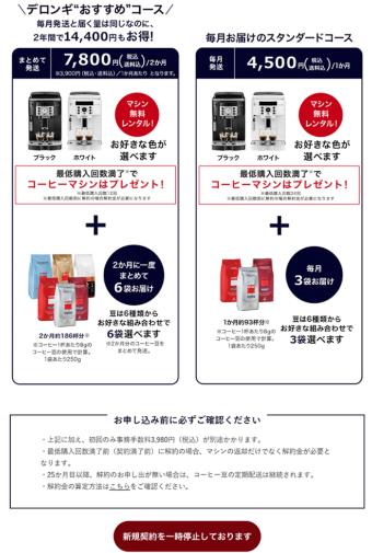選べるコーヒー豆は6種類(1296円~)。最低購入回数を満たせばマグニフィカSは返却不要になる