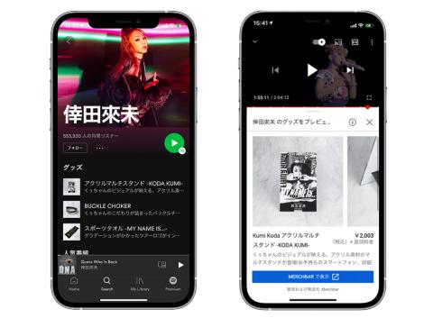 「MD-SASS」により、アーティスト側にとってYouTubeやSpotifyに公式グッズを掲載、販売して国内外へ配送することが簡単にできるようになる