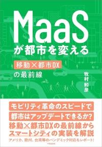 本稿の詳細は、2021年3月6日に発売された新刊『MaaSが都市を変える~移動×都市DXの最前線』(学芸出版社刊)に詳しい