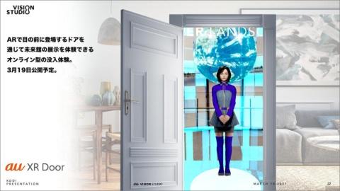 ARアプリ「au XR Door(エーユー・エックスアール・ドア)」でも、21年3月19日に日本科学未来館の展示を体験できるようにする予定