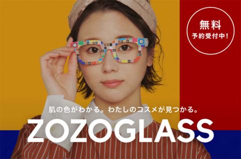 ZOZOGLASSはWebサイトから送料も含めて無料で申し込める。21年3月25日時点では受け付けから発送まで2~5週間程度となっており、その人気ぶりがうかがえる