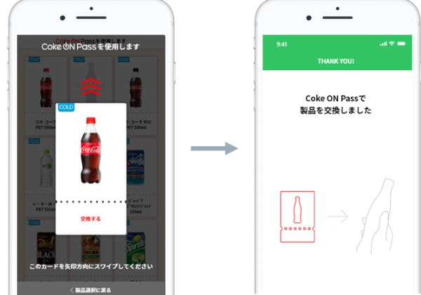 4月12日にスタートする「Coke ON Pass」はCoke ON初の月額制サービス