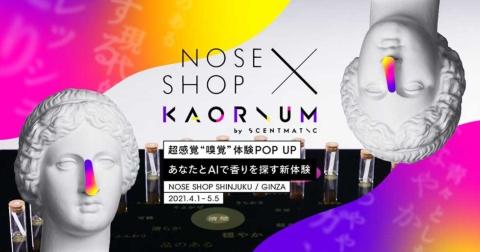 香水専門店のノーズショップが香りを言語化するカオリウムのポップアップを開催。2021年5月5日までの期間限定だ