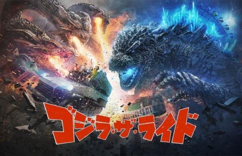 目玉は大怪獣「ゴジラ」をテーマにした大型ライドアトラクション「ゴジラ・ザ・ライド 大怪獣頂上決戦」TM&©TOHO CO.,LTD.