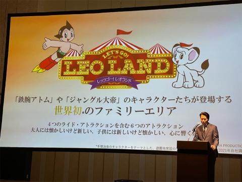 新たなファミリーエリアとして手塚治虫氏の人気作品「鉄腕アトム」と「ジャングル大帝」のキャラクターが登場する「レッツゴー!レオランド」も発表