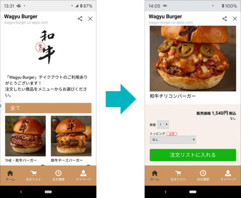 Wagyu BurgerのLINE公式アカウントを「友だち」に追加すると事前注文ができるようになる