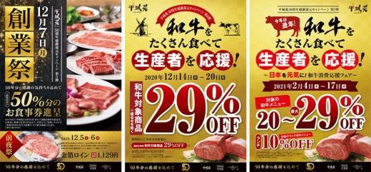 「50周年感謝還元キャンペーン」では、さまざまな施策で和牛の消費を喚起した