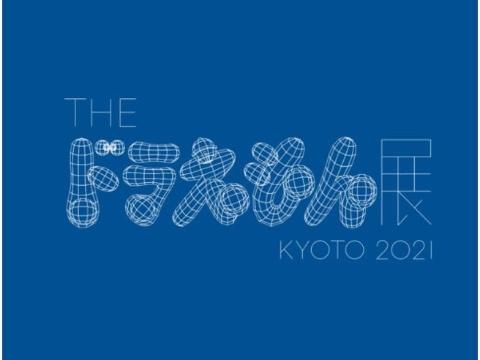 22年 東京ミッドタウン八重洲開業 未来消費カレンダー新着情報(画像)