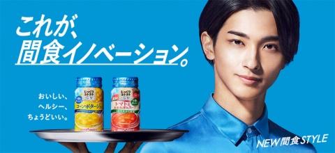 ポッカサッポロフード&ビバレッジは「じっくりコトコト 冷製缶スープ」の2製品をリニューアル。横浜流星をイメージキャラクターに起用した動画広告などで認知拡大を目指す