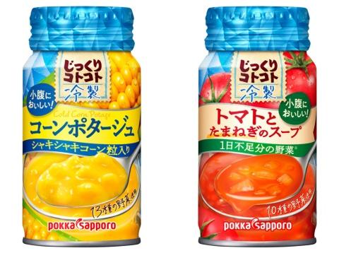 21年2月にリニューアルした「コーンポタージュ」と「トマトとたまねぎのスープ」。パッケージには「小腹においしい!」の文言