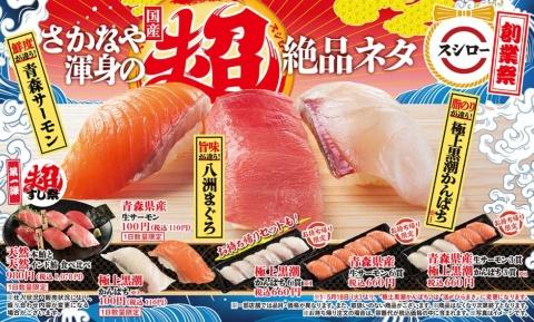 「あっぱれ、日本!超すし祭」では、スシローは「天然本鮪と天然インド鮪 食べ比べ」(税込み1075円)を数量限定で提供。持ち帰り限定のセットも用意した