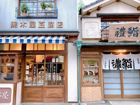 1階が商店で2階が住居という昭和の商店スタイルを再現するため、2階部分に植木や洗濯物などを配置して生活感を演出