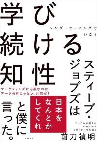 『学び続ける知性 ワンダーラーニングでいこう』(2021年6月7日発行、日経BP、1800円+税)