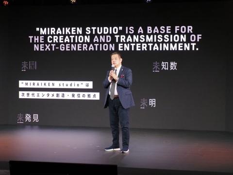MIRAIKEN studioを「おもちゃ箱」と表現した、バンダイナムコエンターテインメントの宮河恭夫社長