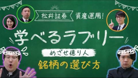 松井証券が公式YouTubeチャンネルで配信した「資産運用!学べるラブリー」シリーズ