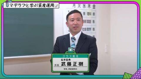 武藤氏自身が出演するシーンも。ただし、コンテンツになじむよう、資産運用科を担当するクラス担任として登場する