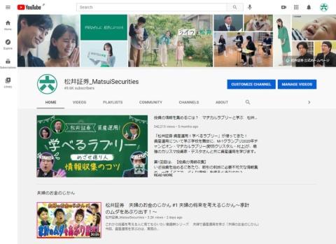 松井証券のYouTubeチャンネル。登録者数は4.9万人になった