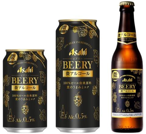 関東甲信越での先行販売が好調な「アサヒ ビアリー」。9月には小瓶も発売