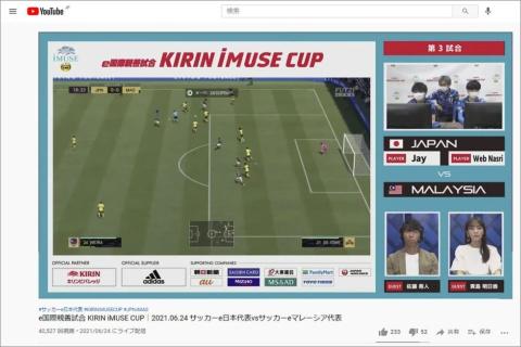 キリンビバレッジが協賛した「e国際親善試合 KIRIN iMUSE CUP」