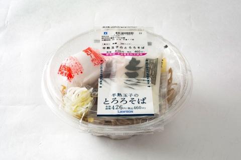 「半熟玉子のとろろそば」(税込み460円)。国産とろろと半熟卵を合わせた冷たいそば。冷やし麺では「ざるそば」と共に人気の定番品だ