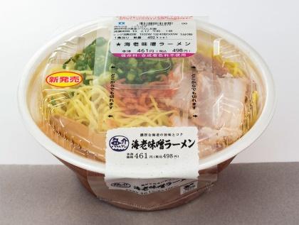 「海老味噌ラーメン」(税込み498円)はレンジ麺の新商品。鶏がらとみそ仕立てのスープに濃厚なえびのうま味とコクをプラスした