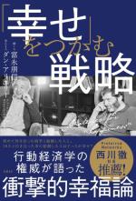 『「幸せ」をつかむ戦略』(1760円、日経BP)