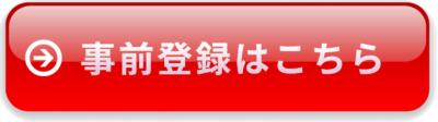 【7/20開催セミナー・プラス読者セミナー】戸田覚流・withコロナ時代のオンラインプレゼン(画像)