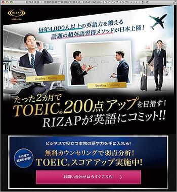 ウェブサイトでは「TOEIC200点アップ」を強調している