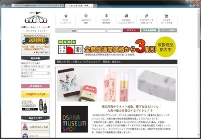 領家さんが担当した「大阪ミュージアムショップ」