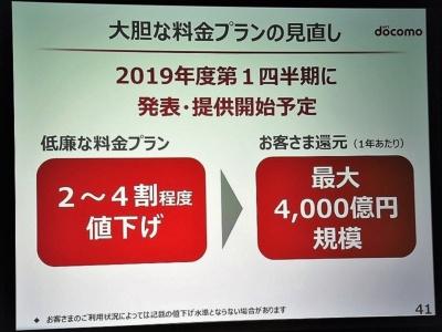 2018年10月31日の決算説明会で、NTTドコモは19年度の第1四半期に分離プランを軸とした新料金プランを導入する発表した