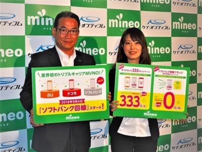 mineoは2018年7月23日、ソフトバンクの回線を利用する「Sプラン」を9月4日より提供すると発表。写真は同日の「mineo新サービス発表会」より