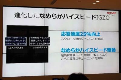 120Hz駆動による「ハイスピードIGZO」の快適な操作性は、有機ELでは実現できていない。写真は2018年5月8日のスマートフォン「AQUOS」新製品発表会より