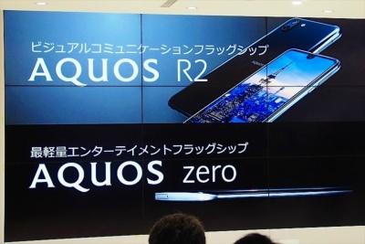 ディスプレーだけでなく、カメラにも明確な違いがあることから、AQUOS zeroとAQUOS R2は併売されるとのこと。写真は2018年10月3日のシャープ新製品発表会より