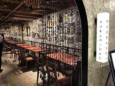 「サナギインキュベーション / GALLERY」は、次世代クリエイター支援のフリープラットフォームを目指したギャラリースペース。現在は日本画家 十一(トヲハジム)氏の作品が展示されている