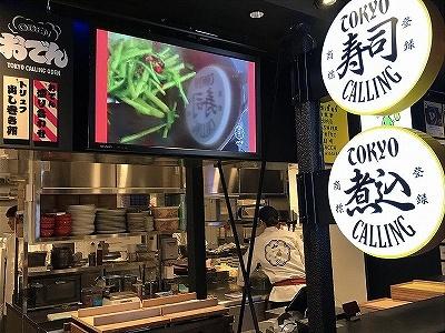 おでんとロール寿司「こちらトーキョー~TOKYO CALLING~」では、おでんやモツ煮込み、寿司などの和風料理をサナギ流にアレンジした料理を提供