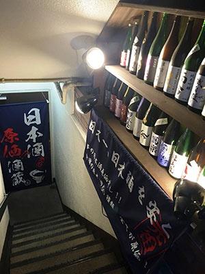 「日本酒原価酒蔵」の新橋本店(東京都港区新橋3-8-5さとぺんビル地下1階)はJR新橋駅の烏森口から徒歩2分。「俺のイタリアン」の左隣地下にある。日曜・祝日が休みで、営業時間は16時から23時半