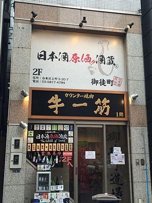 2015年11月にオープンした上野御徒町店(台東区上野3-20-7 ヨコハマビル2、3階)は、JR御徒町駅南口から徒歩1分。営業日・時間は新橋本店と同じ