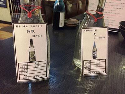日本酒は全て一合瓶で提供。半分を冷やで飲み、残り半分を熱燗にすることもできる。筆者と友人が頼んだ酒は「新政(純米「猿の惑星 しぼりたて」(425円)、「山廃純米大吟醸 貴」(1350円)、「限定純米大吟醸 花の舞」(540円)、「純米大吟醸 悦 凱陣(興 無濾過 生)」(626円)、「純米吟醸 正雪 うすにごり 生」(324円)