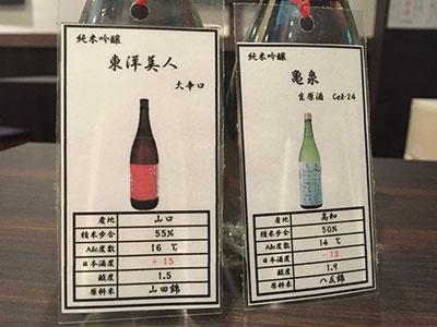 仕入れ書以上に情報が詰まっているのが一合瓶のラベル。産地、精米歩合、アルコール度数、日本酒度などの情報が記されている。日本酒度はブドウ糖の量で測定。甘味が多いほどマイナス値が高くなる。おすすめの6本のうち、最もさっぱりしているのが日本酒度+15の「東洋美人」、最も甘口なのが-13の「亀泉」