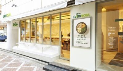 「EVERY BOWL(エブリボウル)広尾店」(渋谷区広尾5-5-1)。広尾駅から徒歩1分。営業時間は11~22時
